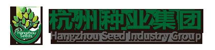 杭州种业集团