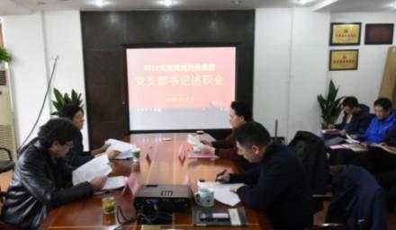 杭州种业集团召开2018年度基层党支部书记述职会