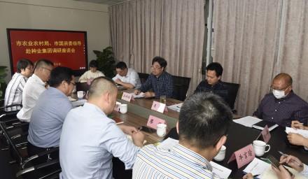 市农业农村局、市国资委主要领导 到种业集团调研指导