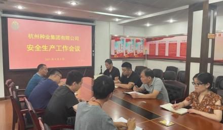 杭州种业集团召开安全生产工作会议